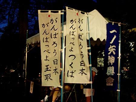 20110707ganbappe.jpg