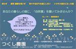 20140910tsukushi-farm.jpg